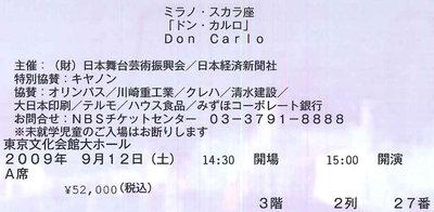 '09.9.12-donkarulo-tichet.jpg