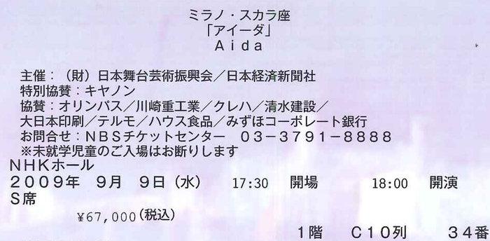 '09.9.9-aida-tichet.jpg
