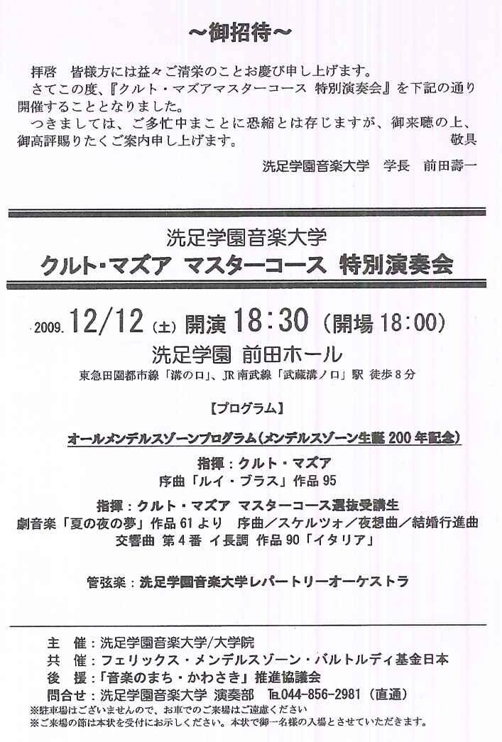 '09.12.12-kuruto-mazua.jpg