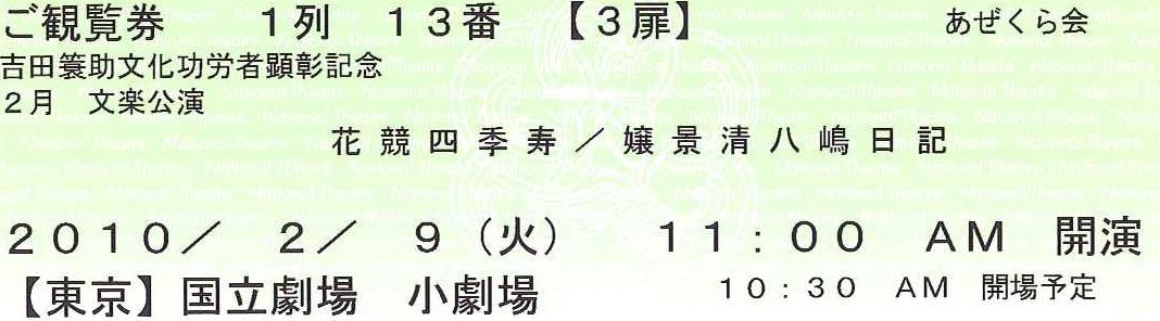 2010.2.9-bunnraku.jpg