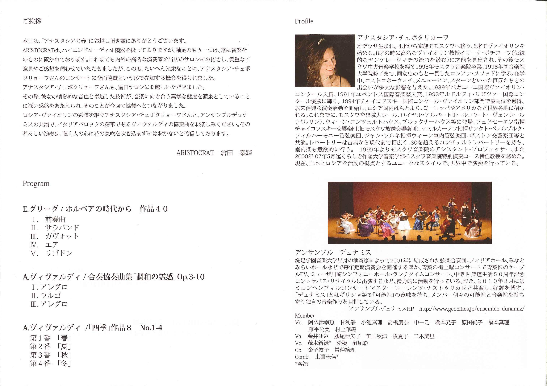 2010.4.16-puroguramu.jpg
