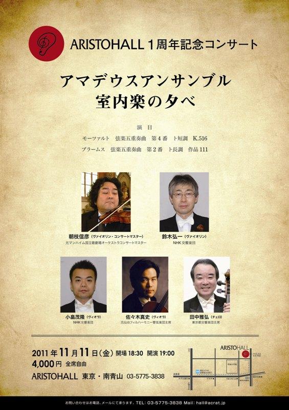 1周年記念公演-11月(S).jpg