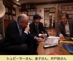 シュピーラーサン、金子さん、井戸田さん